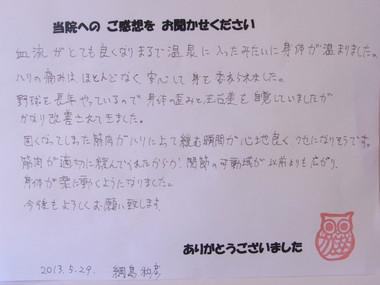 Tunasima_kazuhiko_2